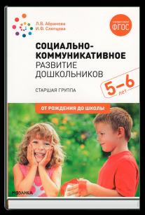 Социально-коммуникативное развитие дошкольников. Старшая группа (5-6 лет)