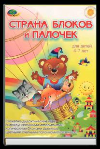 Страна блоков и палочек (4-7 лет)