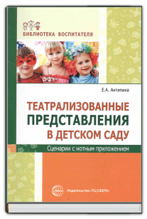 Театрализованные представления в детском саду