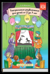 Театрализованные развлечения от 2 до 7 лет