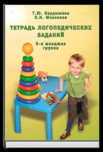 Тетрадь логопедических заданий (2-ая мл группа)