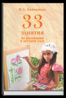 33 занятия по рисованию