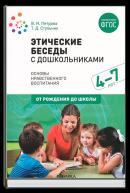 Этические беседы с дошкольниками (4-7 лет)