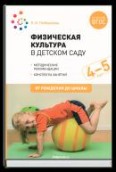 Физическая культура (4-5 лет)