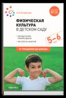 Физическая культура (5-6 лет)
