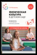 Физическая культура (6-7 лет)