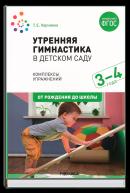 Утренняя гимнастика (3-4 года)