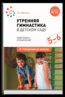 Утренняя гимнастика (5-6 лет)