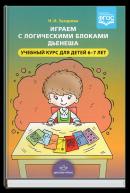 Играем с логическими блоками Дьенеша (6-7 лет)