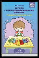 Играем с логическими блоками Дьенеша (5-6 лет)