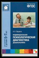 Индивидуальная психологическая диагностика дошкольника