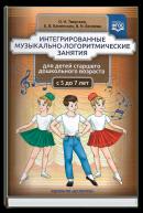 Интегрированные музыкально-логоритмические занятия (5-7 лет)
