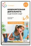 Изобразительная деятельность (4-5 лет)