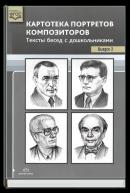 Картотека портретов композиторов. Выпуск 2