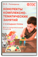 Конспекты комплексно-тематических занятий (2-я мл гр)