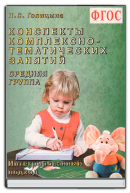 Конспекты комплексно-тематических занятий (ср гр)