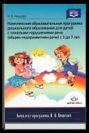 Комплексная образ программа для детей с тяж нарушением речи (3-7 лет)