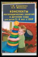 Конспекты логопедических занятий для детей 3-4 лет с ОНР