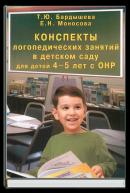 Конспекты логопедических занятий для детей 4-5 лет с ОНР