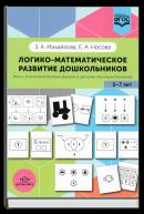 Логико-математическое развитие дошкольников (3-7 лет)