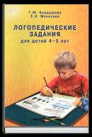 Логопедические задания (4-5 лет)