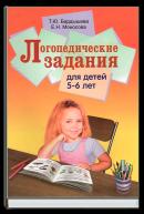 Логопедические задания (5-6 лет)