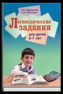 Логопедические задания (6-7 лет)