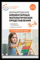 Формирование элементарных мат. представлений (5-6 лет)