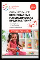 Формирование элементарных мат. представлений (6-7 лет)