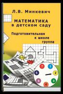 Математика. Подготовительная группа