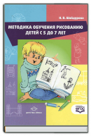 Методика обучения рисованию детей с 5 до 7 лет