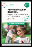 Мир физических явлений (4-7лет)