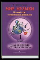 Мир музыки. 1 класс. Учебное пособие
