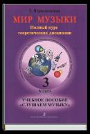 Мир музыки. 3 класс. Учебное пособие
