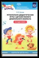 Музыкально-дидактические игры с детьми (с 2 до 3 лет)