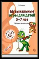 Музыкальные игры для детей 5-7 лет