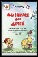 Мюзиклы для детей