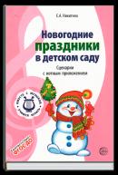 Новогодние праздники в детском саду
