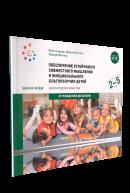 Обеспечение устойчивого совместного мышления и эмоционального благополучия детей