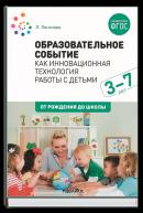 Образовательное событие как инновационная технология работы с детьми