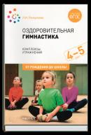 Оздоровительная гимнастика 4-5 лет. ФГОС