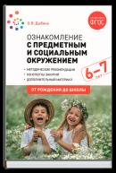Ознакомление с предметным и соц. окружением (6-7 лет)