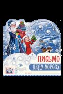 """Открытка """"Письмо Деду Морозу"""" Вып.1"""