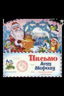 """Открытка """"Письмо Деду Морозу"""" Вып.2"""