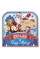"""Открытка """"Письмо Деду Морозу"""" Вып.3"""