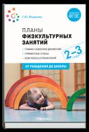 Планы физкультурных занятий (2-3 года)
