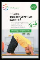 Планы физкультурных занятий (3-4 года)