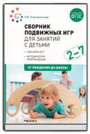 Сборник подвижных игр (2-7 лет)