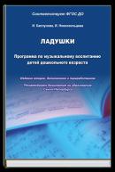 "Программный сборник ""Ладушки"""