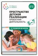 Пространоство детской реализации. Проектная деятельность (5-7 лет)